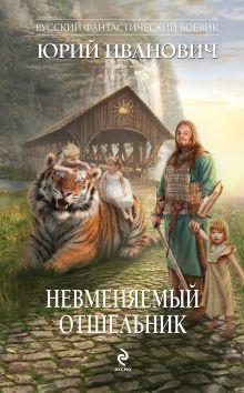 Иванович Ю. - Невменяемый отшельник обложка книги
