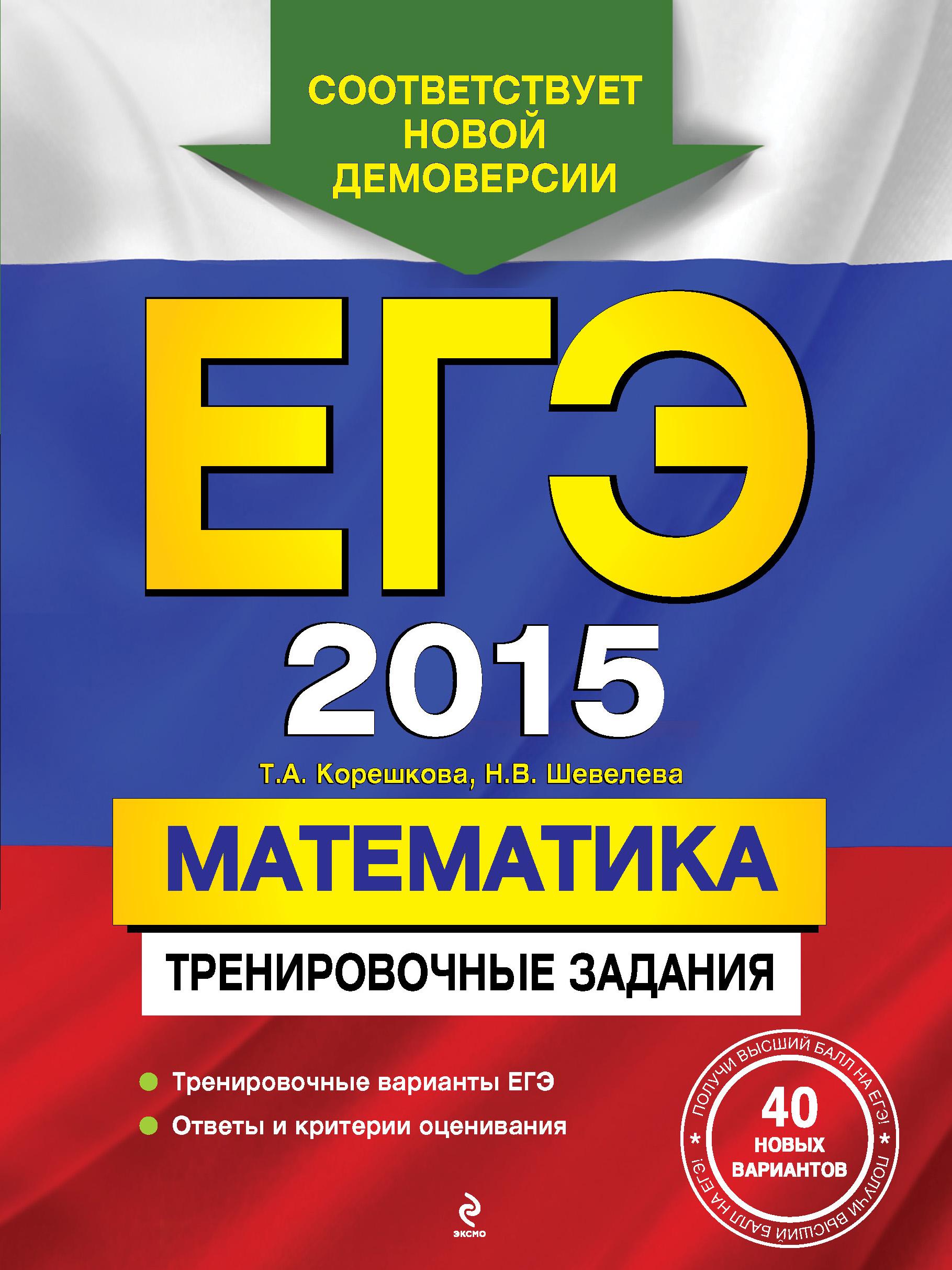 ЕГЭ-2015. Математика. Тренировочные задания
