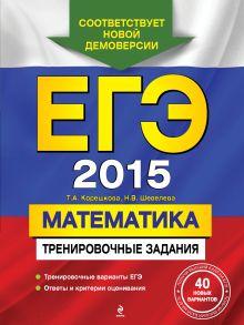 ЕГЭ-2015. Математика. Тренировочные задания обложка книги