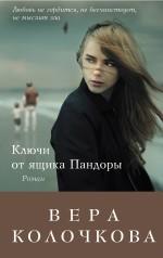 Колочкова В. - Ключи от ящика Пандоры обложка книги