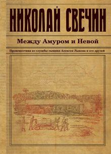 Свечин Н. - Между Амуром и Невой обложка книги