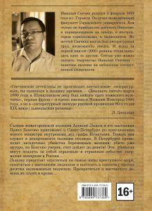 Обложка сзади Между Амуром и Невой Николай Свечин