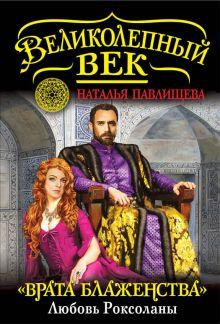 Павлищева Н.П. - «Врата Блаженства». Любовь Роксоланы обложка книги