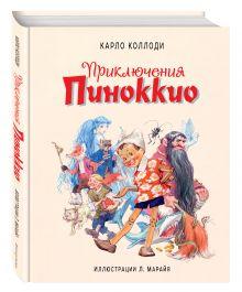 Коллоди К. - Приключения Пиноккио (ил. Марайя) обложка книги