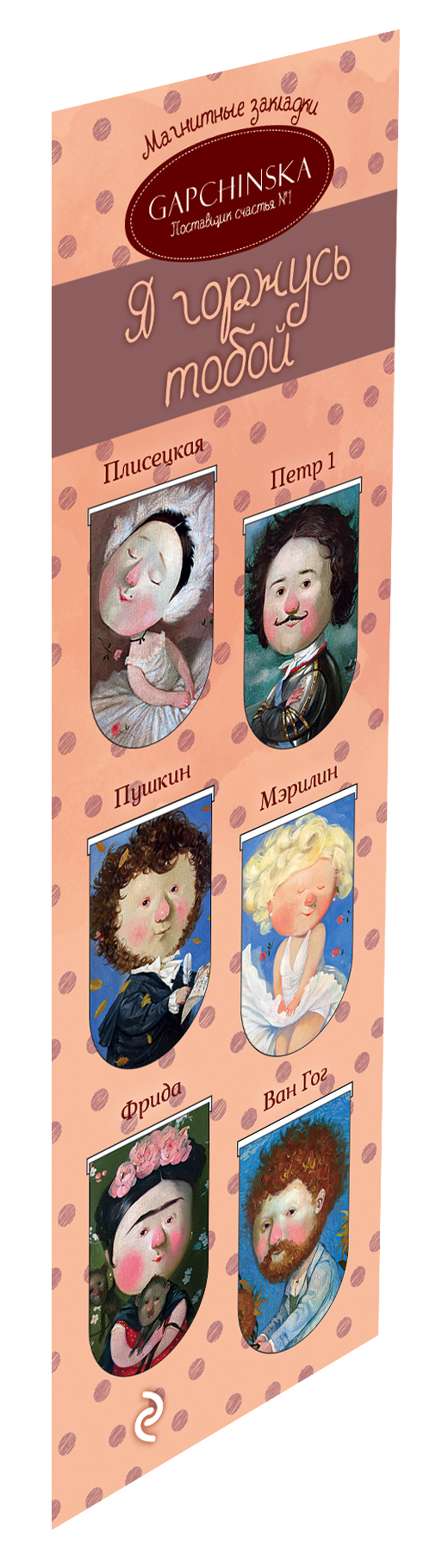 Магнитные закладки. Я горжусь тобой! Евгения Гапчинская. (6 закладок полукругл.) (Арте) евгения гапчинская самые самые 6 магнитных закладок