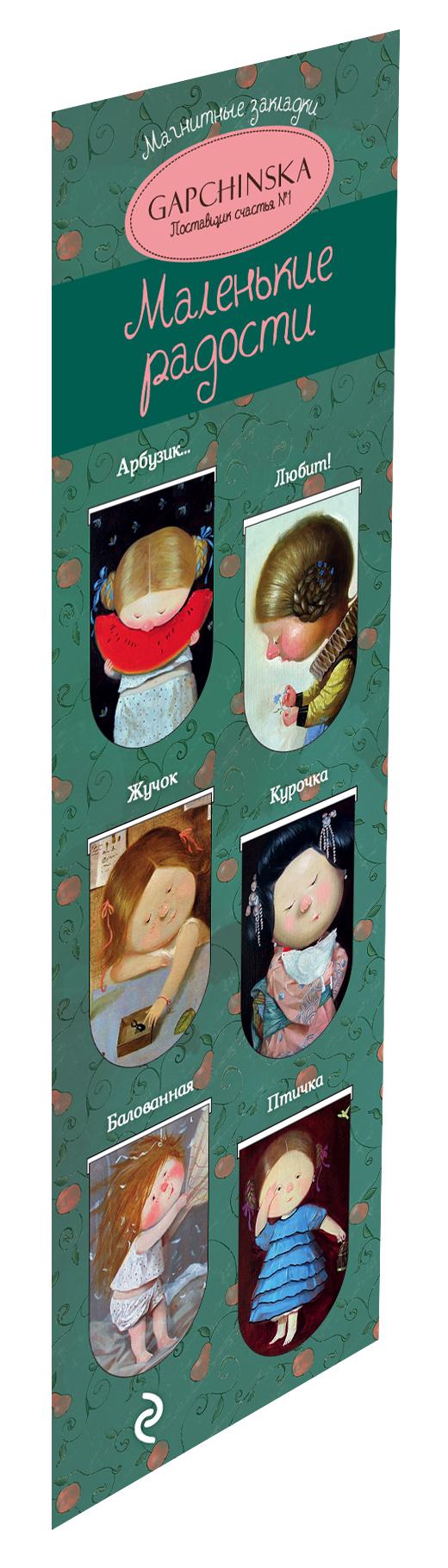 Магнитные закладки. Маленькие радости. Евгения Гапчинская (6 закладок полукругл.) (Арте) евгения гапчинская самые самые 6 магнитных закладок