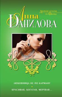Обложка Любовница не по карману. Красивая, богатая, мертвая… Анна Данилова