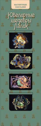 Магнитные закладки. Ювелирные шедевры. Лалик (4 закладки горизонт.)