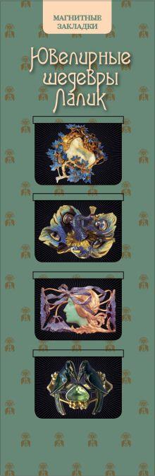 - Магнитные закладки. Ювелирные шедевры. Лалик (4 закладки горизонт.) обложка книги
