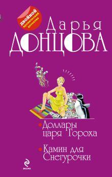 Донцова Д.А. - Доллары царя Гороха. Камин для Снегурочки обложка книги