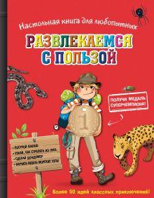 Бопэр П. - Настольная книга для любопытных. Развлекаемся с пользой (с медалью) обложка книги