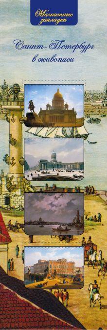Обложка Магнитные закладки. Санкт-Петербург в живописи. (4 закладки горизонт.)