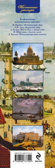 Обложка сзади Магнитные закладки. Санкт-Петербург в живописи. (4 закладки горизонт.)