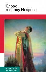 - Слово о полку Игореве обложка книги