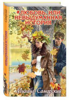 Самарский М.А. - #любовь, или Невыдуманная история обложка книги