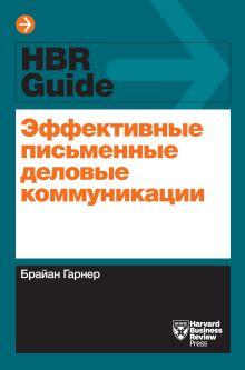 Гарнер Б. - Эффективные  письменные деловые коммуникации обложка книги
