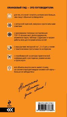 Обложка сзади Казань: путеводитель + карта. 3-е изд., испр. и доп.