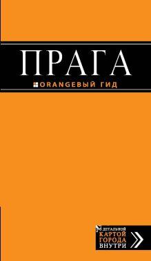 Яровинская Т. - Прага: путеводитель + карта. 6-е изд., испр. и доп. обложка книги