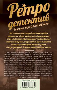 Обложка сзади Я тебя никогда не забуду Анна и Сергей Литвиновы