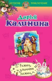 Калинина Д.А. - Рожки и длинные ножки обложка книги