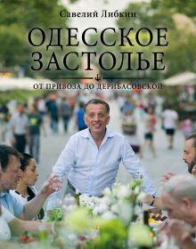 Либкин С. - Одесское застолье от Привоза до Дерибасовской обложка книги