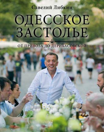 Одесское застолье от Привоза до Дерибасовской Либкин С.