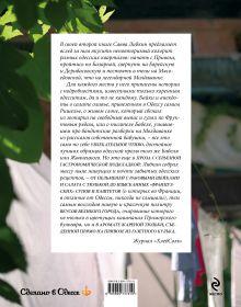 Обложка сзади Одесское застолье от Привоза до Дерибасовской Савелий Либкин