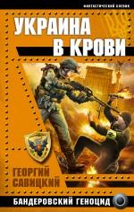 Савицкий Г. - Украина в крови. Бандеровский геноцид обложка книги