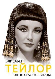Бенуа С. - Элизабет Тейлор. Клеопатра Голливуда обложка книги