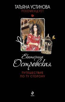 Островская E. - Путешествие по ту сторону обложка книги