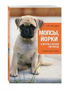 Нестеров А.В. - Мопсы, йорки и другие собачки той-пород обложка книги