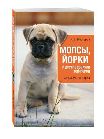 Мопсы, йорки и другие собачки той-пород Нестеров А.В.