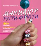 Гир Дж., Гир Дж. - Маникюр тутти-фрутти' обложка книги