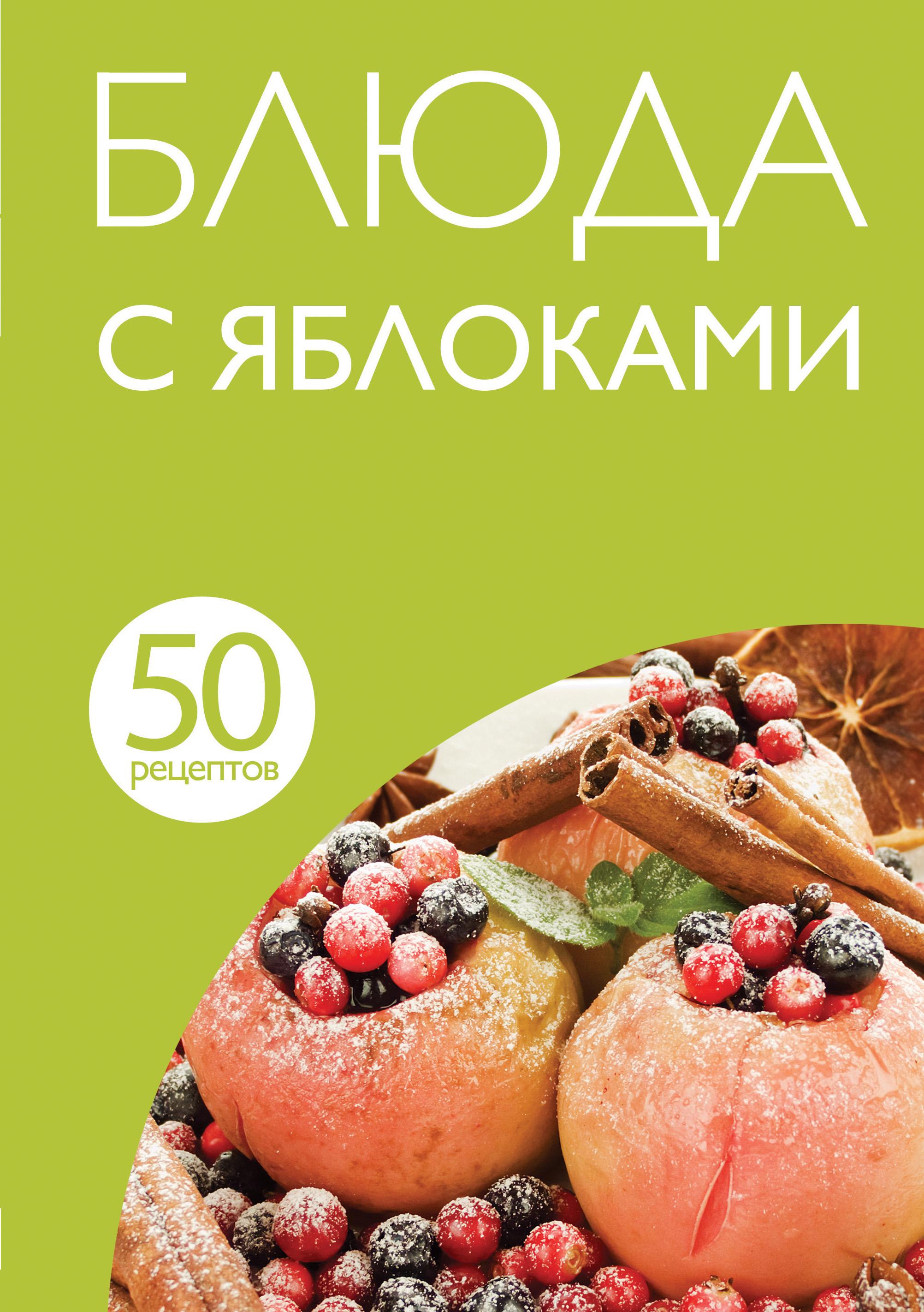 50 рецептов. Блюда с яблоками