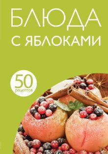 - 50 рецептов. Блюда с яблоками обложка книги