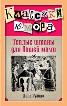 Рубина Д. - Теплые штаны для вашей мами обложка книги
