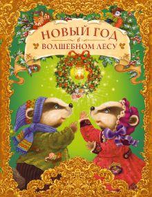 Неволина Е. - Новый год в волшебном лесу обложка книги