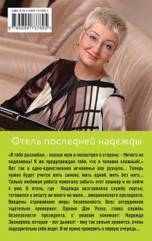 Обложка сзади Отель последней надежды Татьяна Устинова