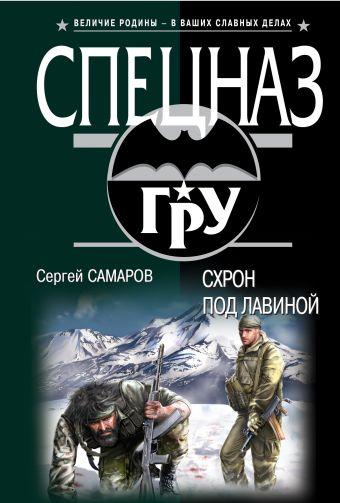 Схрон под лавиной Самаров С.В.