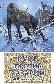 Филиппов В.В., Елисеев М.Б. - Русь против Хазарии. 400-летняя война обложка книги
