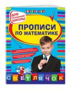 Прописи по математике: для начальной школы