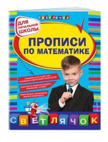 Леонова Н.С. - Прописи по математике: для начальной школы обложка книги