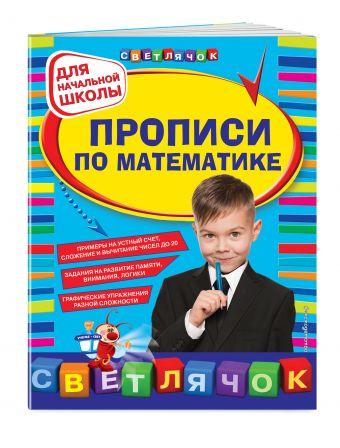 Прописи по математике: для начальной школы Леонова Н.С.