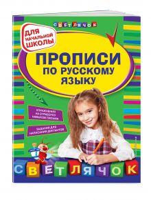 Леонова Н.С. - Прописи по русскому языку: для начальной школы обложка книги