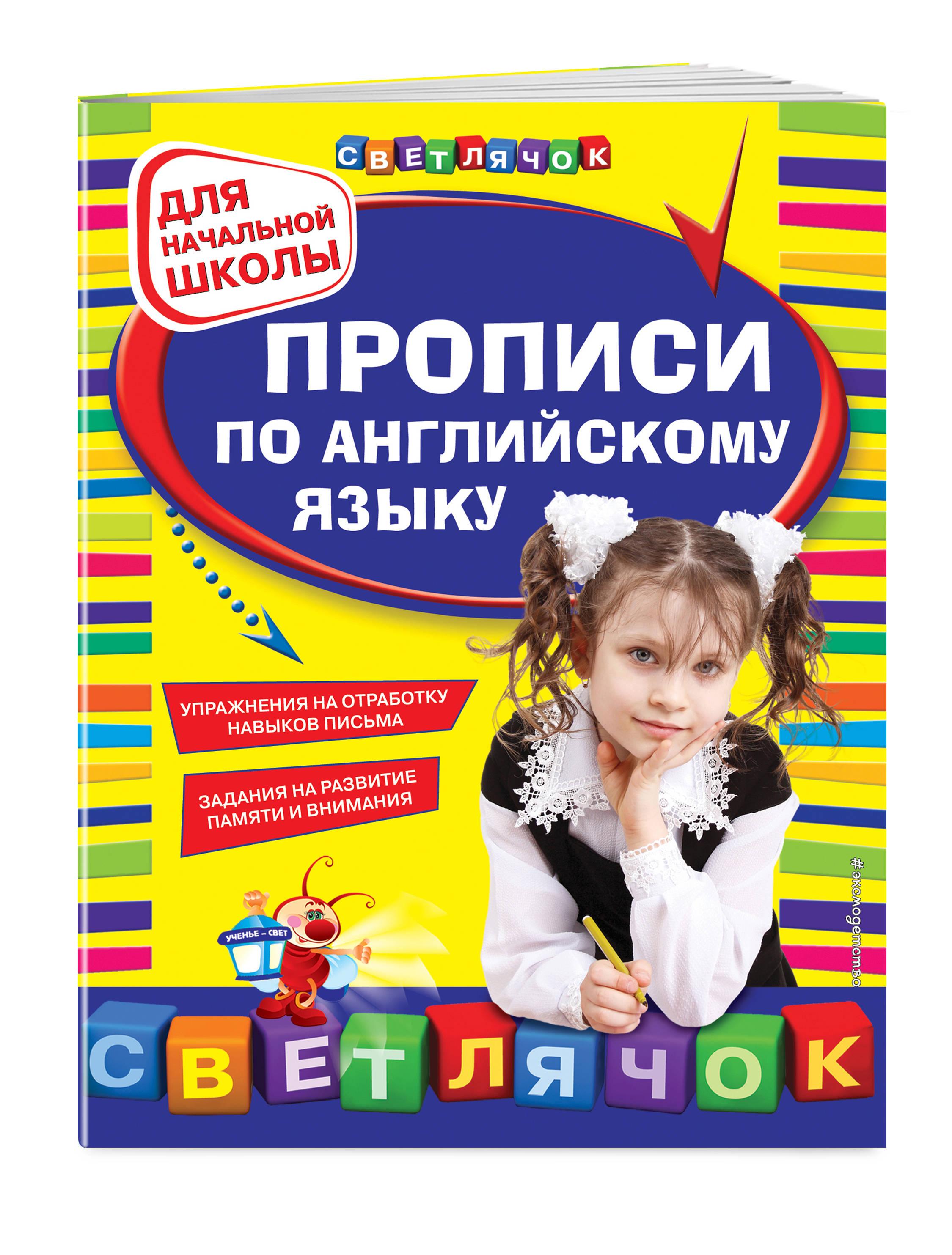 Прописи по английскому языку: для начальной школы ( Конобевская О.А.  )