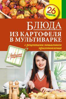 - Блюда из картофеля в мультиварке обложка книги