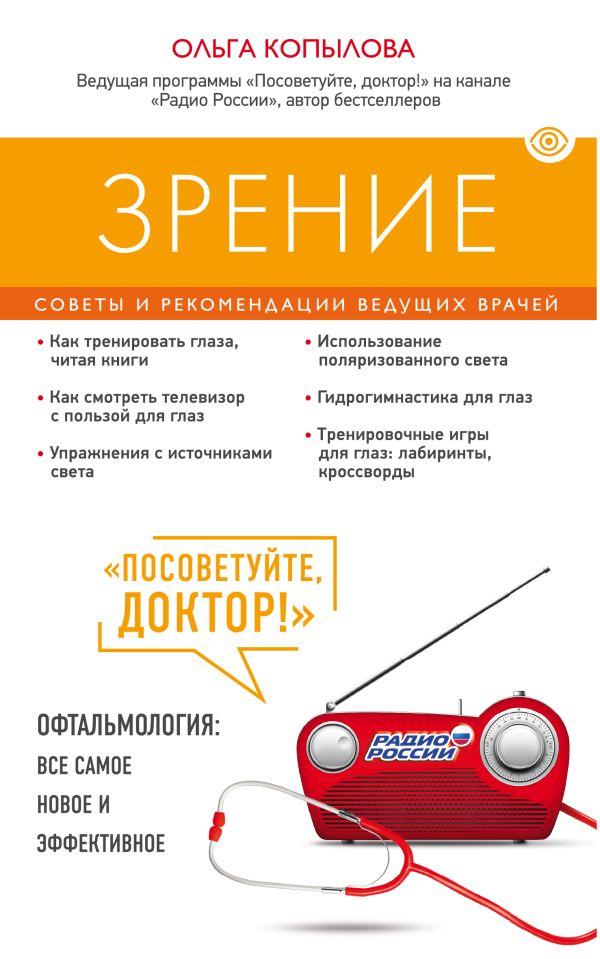 Зрение. Советы и рекомендации ведущих врачей Копылова О.С.