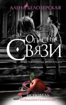 Белозерская А. - Исповедь соблазнительницы обложка книги