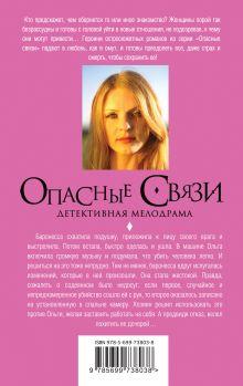 Обложка сзади Исповедь соблазнительницы Алена Белозерская