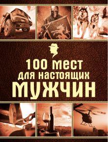 Валерия Черепенчук - 100 мест для настоящих мужчин обложка книги